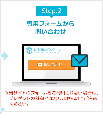 STEP2.専用フォームから問い合わせ