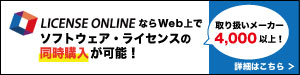licenseonline_top